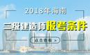 2019年海南二级建造师报考条件 - 报名条件