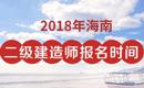 2019年海南二级建造师报名时间