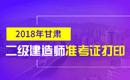 2019年甘肃二级建造师准考证打印时间及入口