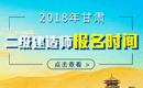 2019年甘肃二级建造师报名时间