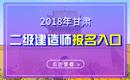 2019年甘肃二级建造师报名入口