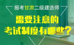 甘肃省关于做好2018年度全国二级建造师执业资格考试报名工作的通知
