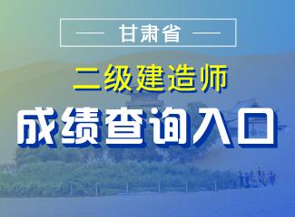 2019年甘肃二级建造师成绩查询入口