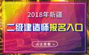 2019年新疆二级建造师报名入口