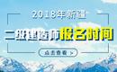 2019年新疆二级建造师报名时间