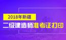 2019年新疆二级建造师准考证打印时间及入口