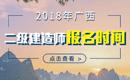 2019年广西二级建造师报名时间