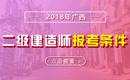 2019年广西二级建造师报考条件 - 报名条件