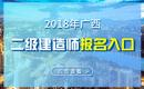 2019年广西二级建造师报名入口