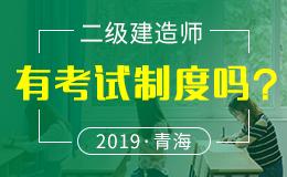 关于2018年度青海省二级建造师执业资格考试报名工作的通知