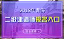 2019年青海二级建造师报名入口