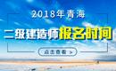 2019年青海二级建造师报名时间
