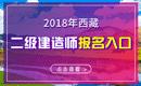 2019年西藏二级建造师报名入口