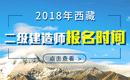 2019年西藏二级建造师报名时间