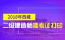 2019年西藏二级建造师准考证打印时间及入口