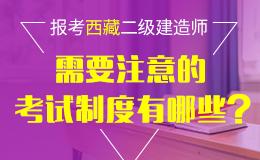 关于2018年度西藏二级建造师执业资格考试报名的通知