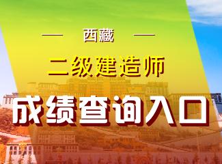 2019年西藏二级建造师成绩查询入口