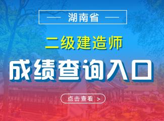 2019年湖南二级建造师成绩查询入口