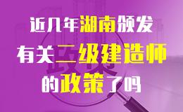 湖南省关于做好2018年度二级建造师执业资格考试考务工作的通知