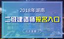 2019年湖南二级建造师报名入口