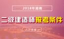 2019年湖南二级建造师报考条件_报名条件
