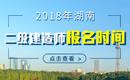 2019年湖南二级建造师报名时间