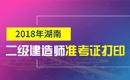 2019年湖南二级建造师准考证打印时间及入口