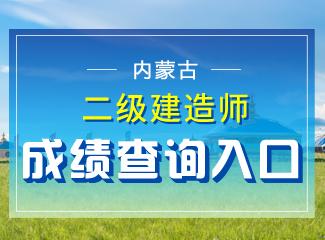 2019年内蒙古二级建造师成绩查询入口