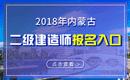 2019年内蒙古二级建造师报名入口