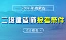 2019年内蒙古二级建造师报考条件_报名条件