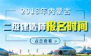 2019年内蒙古二级建造师报名时间