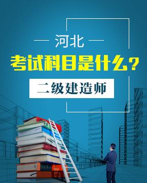 河北二级建造师考试科目是什么?