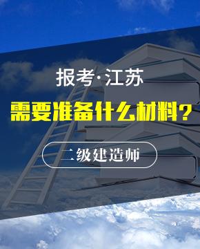报考江苏二级建造师需要准备什么材料?