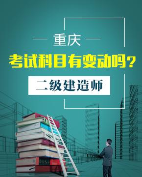 重庆二级建造师考试科目有变动吗?