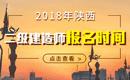 2019年陕西二级建造师报名时间