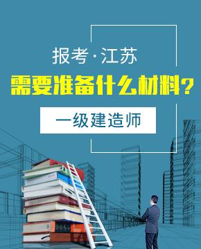 报考江苏一级建造师需要准备什么材料?
