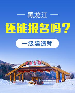 2019年黑龙江一级建造师还能报名吗?