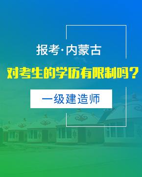 2019年内蒙古一级建造师报考条件 - 报名条件