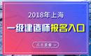 2019年上海一级建造师报名入口