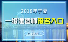 2019年宁夏一级建造师报名入口
