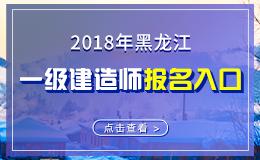 2019年黑龙江一级建造师报名入口