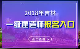 2019年吉林一级建造师报名入口