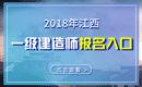 2019年江西一级建造师报名入口