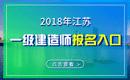 2019年江苏一级建造师报名入口