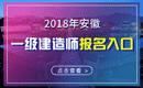 2019年安徽一级建造师报名入口
