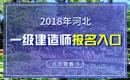 2019年河北一级建造师报名入口