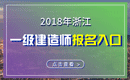 2019年浙江一级建造师报名入口