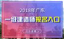 2019年广东一级建造师报名入口