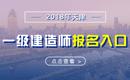 2019年天津一级建造师报名入口
