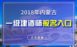 2019年内蒙古一级建造师报名入口